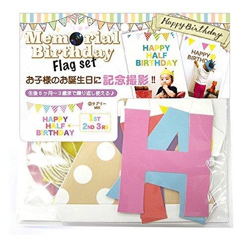 ノルコーポレーション メモリアルバースデー ペーパーフラッグセット ラブリーMIX BDZ-1-02,1歳,誕生日,飾り付け