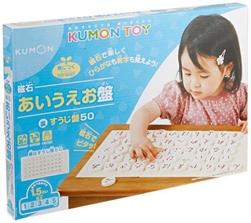 くもんの磁石あいうえお盤(すうじ盤50),知育玩具,言葉,発達
