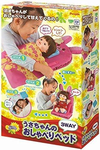 うさちゃんの3WAYベッド,ぽぽちゃんのおもちゃ,