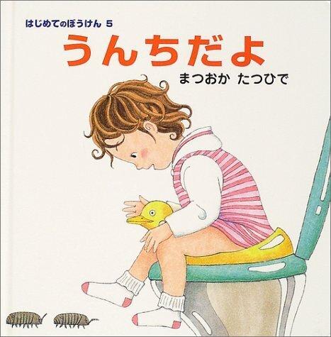 うんちだよ (はじめてのぼうけん),トイレトレーニング,絵本,