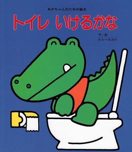 トイレいけるかな (あかちゃんのための絵本),トイレトレーニング,絵本,