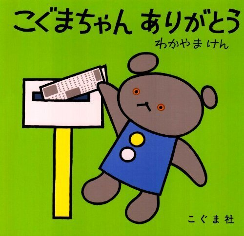 こぐまちゃんありがとう (こぐまちゃんえほん),絵本,2歳,