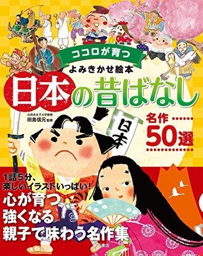 ココロが育つよみきかせ絵本日本の昔ばなし 名作50選,昔話,絵本,