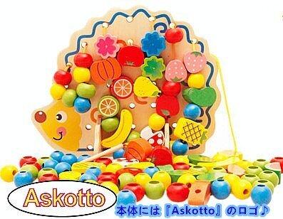 Askotto 赤ちゃん ビーズ おもちゃ 知育 木製 ハリネズミ 紐通し ビーズ遊び 収納袋付き,知育玩具,3歳,おすすめ