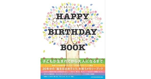 HAPPY BIRTHDAY BOOK,
