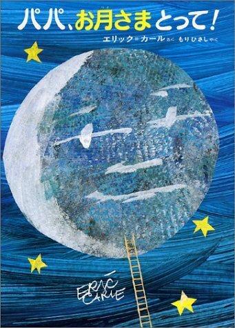 パパ、お月さまとって!,絵本,おすすめ,3歳