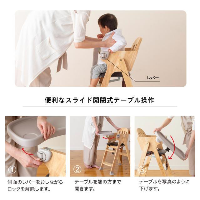 簡単3ステップ操作,離乳食,チェア,