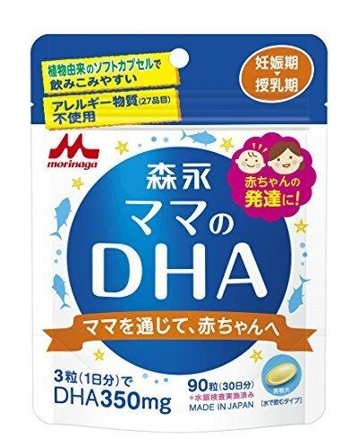 森永 ママのDHA 90粒入 (約30日分) 妊娠期~授乳期,産後,サプリメント,