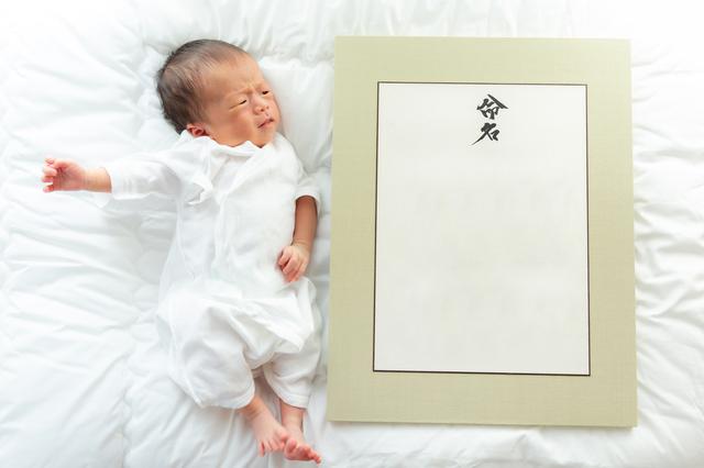 赤ちゃんの名づけはどうする,赤ちゃん,名前,名付け
