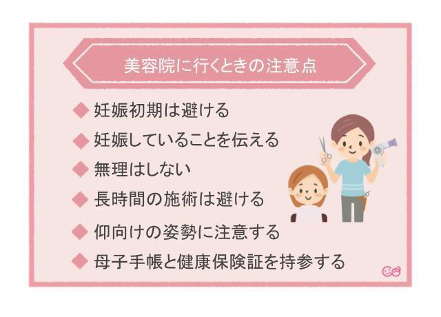 妊娠中に美容院に行く時の注意点,妊娠中,ヘアカラー,パーマ
