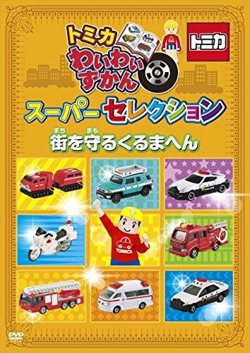 トミカわいわいずかん スーパーセレクション「街を守るくるまへん」 [DVD],トミカ,おもちゃ,