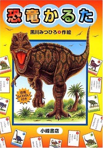 恐竜かるた ([かるた]),こども,かるた,