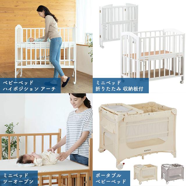 ベビーベッド一覧,ベビーベッド,出産準備,赤ちゃん
