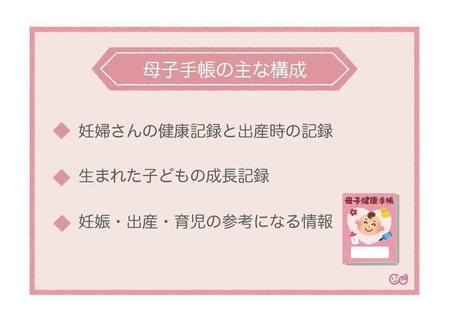 母子手帳の構成,母子手帳,