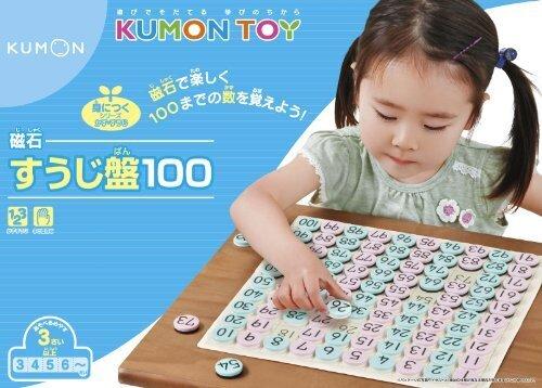 くもんの磁石すうじ盤100,知育玩具,4歳,