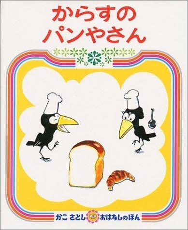 からすのパンやさん (かこさとしおはなしのほん (7)),4歳,絵本,