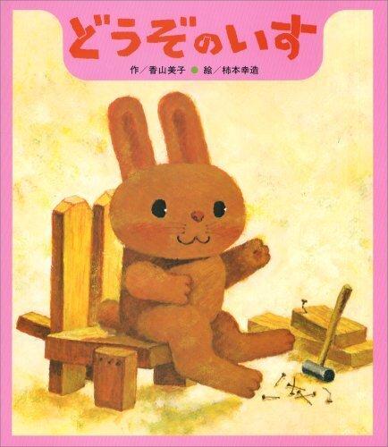 どうぞのいす (ひさかた絵本傑作集),4歳,絵本,