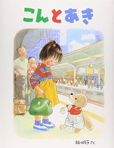 こんとあき (日本傑作絵本シリーズ),4歳,絵本,