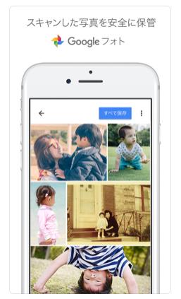 フォトスキャン by Google フォト|Google LLC,エコー写真,アルバム,