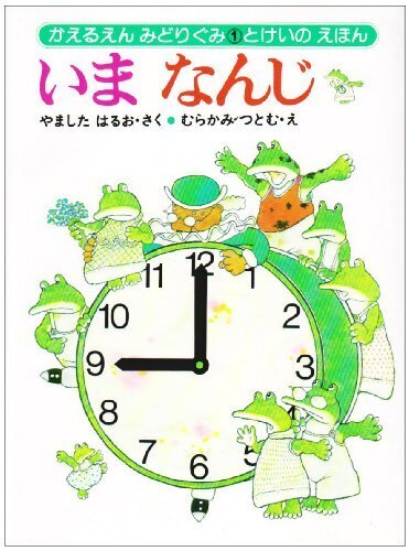 いまなんじ―とけいのえほん (かえるえんみどりぐみ 1),時計,絵本,