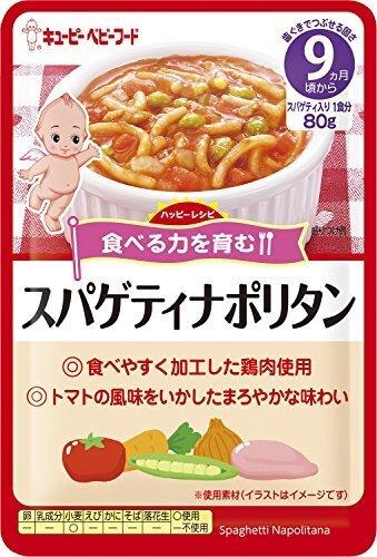 キユーピー ハッピーレシピ スパゲティナポリタン 9ヶ月頃から×12個,離乳食,外出,