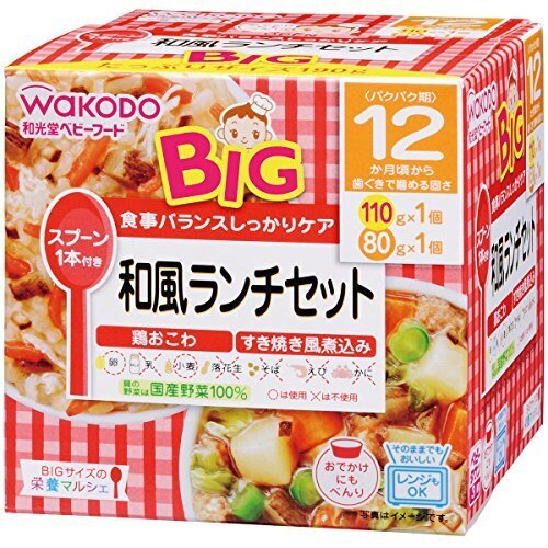 BIGサイズの栄養マルシェ 和風ランチセット×3個,離乳食,外出,