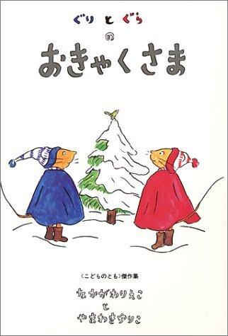 ぐりとぐらのおきゃくさま (ぐりとぐらの絵本),クリスマス,絵本,