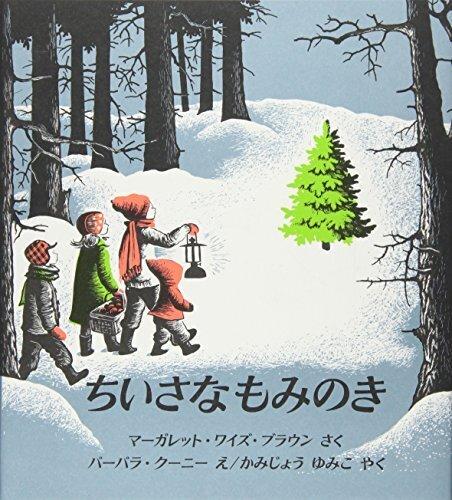 ちいさなもみのき (世界傑作絵本シリーズ),クリスマス,絵本,