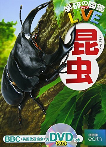 【DVD付】昆虫 (学研の図鑑LIVE) 3歳~小学生向け 図鑑,小学生,図鑑,