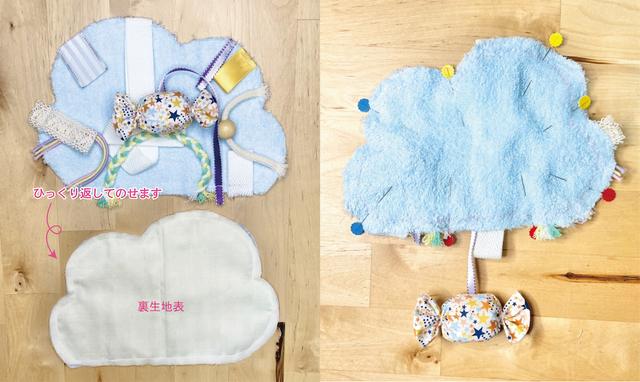 step9,おもちゃ,赤ちゃん,タグハンカチ
