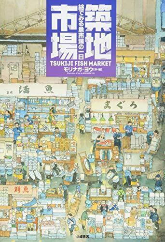築地市場: 絵でみる魚市場の一日 (絵本地球ライブラリー),仕事,絵本,