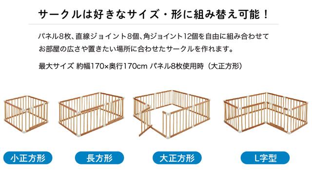 【木製ベビーサークル 扉付】変形パターン,ベビーサークル,ベビーゲート,