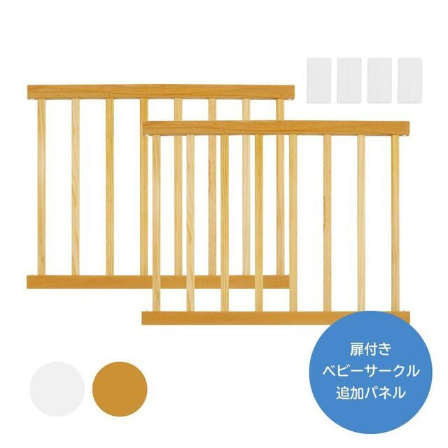 【木製ベビーサークル 扉付】追加パネル,ベビーサークル,ベビーゲート,