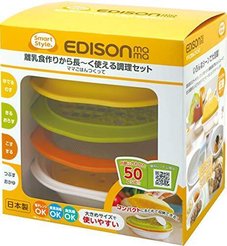 エジソン(EDISON) 離乳食調理セット ママごはんつくって KJ4301,離乳食,裏ごし,