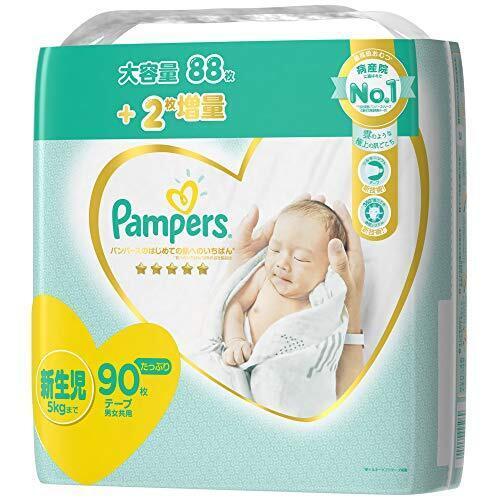 【テープ 新生児サイズ】パンパース オムツ オムツ はじめての肌へのいちばん (5kgまで) 90枚 【Amazon限定品】,出産準備,品,
