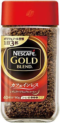 ネスカフェ ゴールドブレンド カフェインレス 80g,ノンカフェイン,コーヒー,