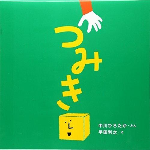 つみき (はじめての絵本たいむ),絵本,0歳,3歳