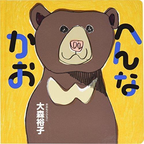 へんなかお (コドモエのえほん),絵本,0歳,3歳