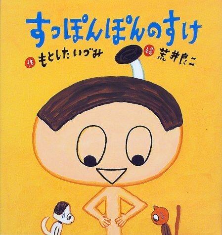 すっぽんぽんのすけ (たんぽぽえほんシリーズ),絵本,0歳,3歳