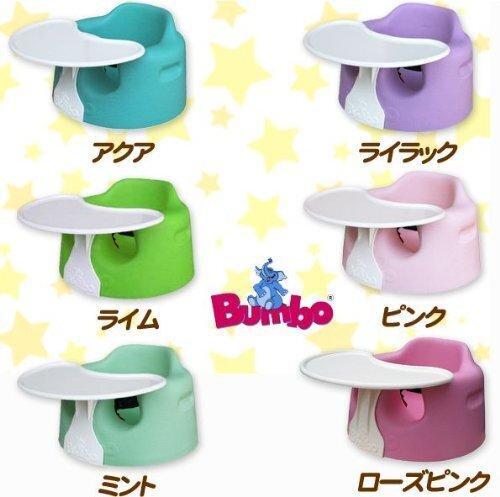BUMBO バンボ ベビーソファ トレイ&腰ベルト付 各色 (ピンク),ベビーチェア,