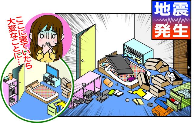 地震,救急,