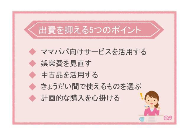 出産や育児の出費を抑える5つのポイント,出産,育児,節約