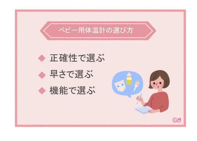 赤ちゃん用体温計の選び方,体温計,赤ちゃん,