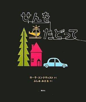 せんをたどって (講談社の翻訳絵本),秋,絵本,