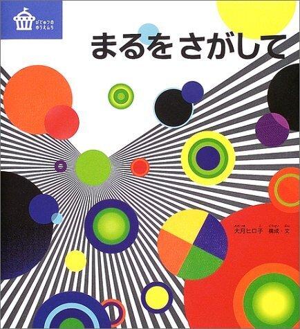 まるをさがして (びじゅつのゆうえんち),秋,絵本,