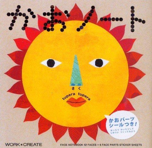 かおノート (WORK×CREATEシリーズ),秋,絵本,
