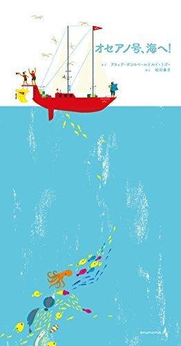 オセアノ号、海へ!,秋,絵本,