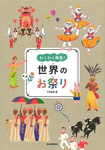世界のお祭り (わくわく発見!),世界,絵本,