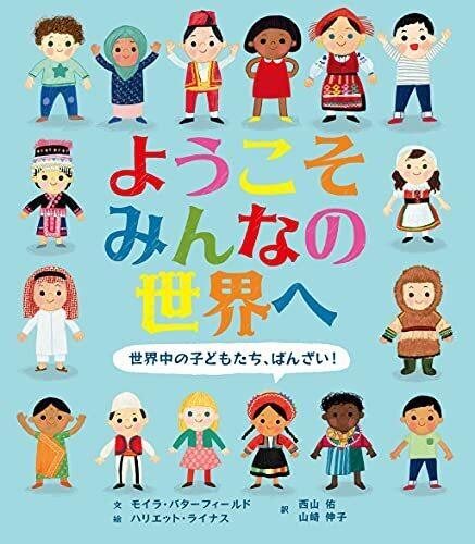 ようこそみんなの世界へ 世界中の子どもたち,ばんざい!,世界,絵本,