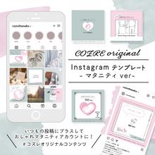 Instagramテンプレート~マタニティver~,会員限定,プレゼント,